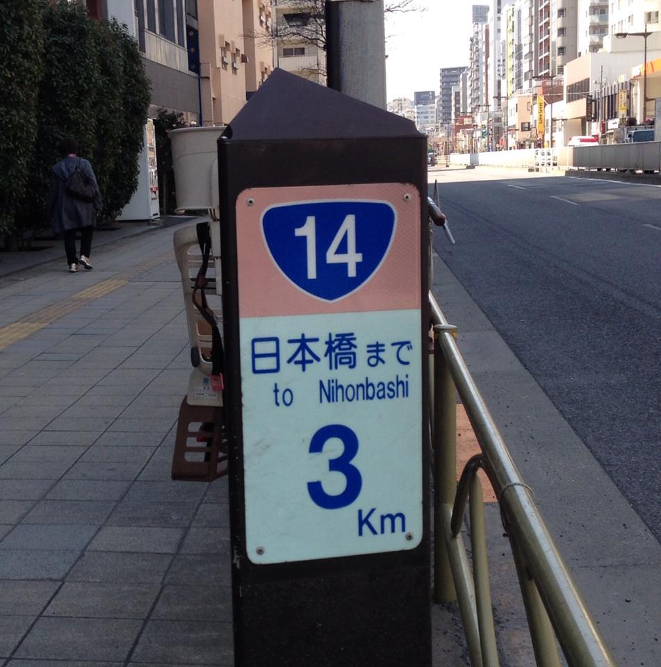 Nihonbashi3