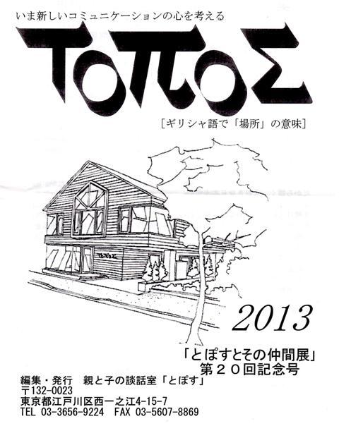 Topos1